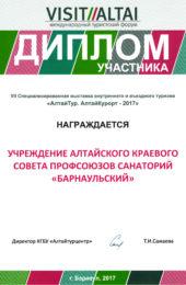 altajkurort-2017