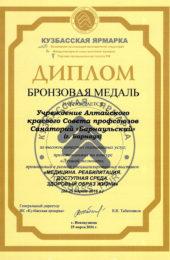 kuzbasskaya-yarmarka-2016