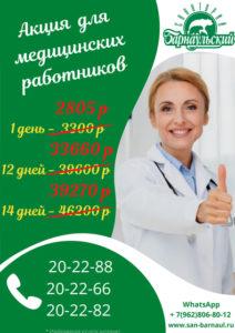Акция для медицинских работников