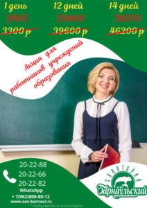 Акция для работников учреждений образования
