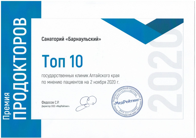 Санаторий «Барнаульский» вошёл в ТОП10 по версии самого популярного в России портала отзывов «Продокторов»